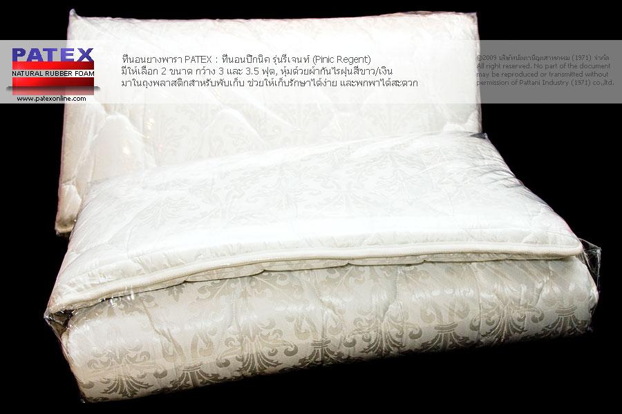 picnic regent , ที่นอนปิคนิคขนาดเล็ก , ที่นอนขนาดเล็ก , ที่นอนปิคนิคยางพารา , picnic patex